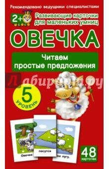 Купить Овечка. Читаем простые предложения. 5 уровень ISBN: 978-5-17-087803-1