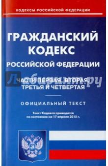 Гражданский кодекс Российской Федерации по состоянию на 17.04.15 г. Части 1-4