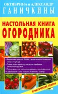 Ганичкина, Ганичкин: Настольная книга огородника. Практические советы