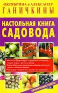 Ганичкина, Ганичкин: Настольная книга садовода. Практические советы