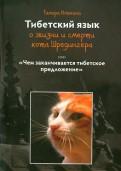 Тамара Илюхина: Тибетский язык о жизни и смерти кота Шредингера или Чем заканчивается тибетское предложение