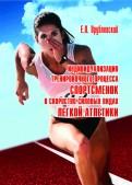 Евгений Врублевский: Индивидуализация тренировочного процесса спортсменок в скоростносиловых видах легкой атлетики