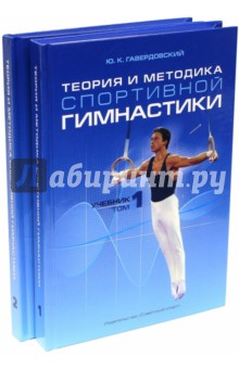 Купить Юрий Гавердовский: Теория и методика спортивной гимнастики. В 2-х томах ISBN: 978-5-9718-0673-8