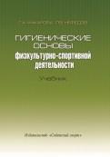 Макарова, Нефедов: Гигиенические основы физкультурно-спортивной деятельности. Учебник (+CD)