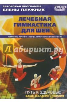 Лечебная гимнастика для шеи. Комплекс лечебно-профилактических упражнений (DVD)