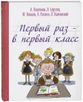 Платонов, Коваль - Первый раз - в первый класс обложка книги