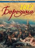 ФрансуаГи Уртулль: 1812 Березина. Победа в разгар катастрофы