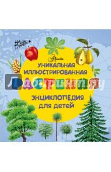 Купить Растения ISBN: 978-5-17-089563-2
