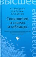 Самыгин, Верещагина, Васьков: Социология в схемах и таблицах. Учебное пособие