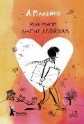Анастасия Малейко - Моя мама любит художника обложка книги