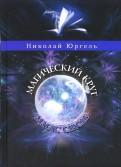 Николай Юргель: Магический круг