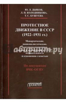 Протестное движение в СССР (1922-1931 гг.) - Дьяков, Бушуева, Колодникова