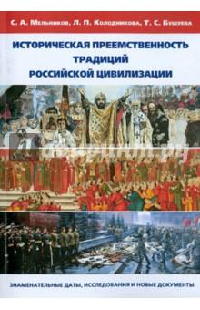 Историческая преемственность традиций российской цивилизации