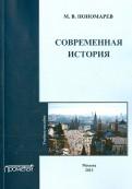 Михаил Пономарев: Современная история. Учебное пособие