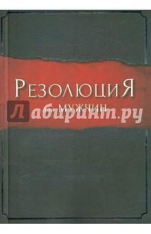 Резолюция для мужчин - Кендрик, Кендрик, Алькорн
