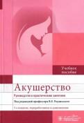 Виктор Радзинский: Акушерство. Руководство к практическим занятиям
