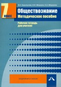 Королькова, Федоров, Федорова: Обществознание. 7 класс. Методическое пособие. Рабочая тетрадь для учителя