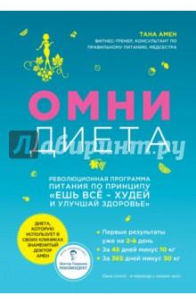 Купить Тана Амен: Омни диета ISBN: 978-5-699-77289-6
