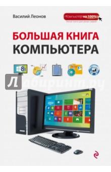 Купить Василий Леонов: Большая книга Компьютера ISBN: 978-5-699-75172-3