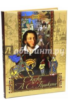Купить Александр Пушкин: Сказки А. С. Пушкина ISBN: 978-5-373-07378-3