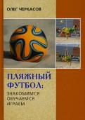 Олег Черкасов: Пляжный футбол