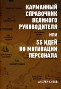 Андрей Сизов - Карманный справочник великого руководителя, или 55 идей для мотивации персонала обложка книги