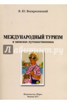 Международный туризм в записках путешественника - Владимир Воскресенский