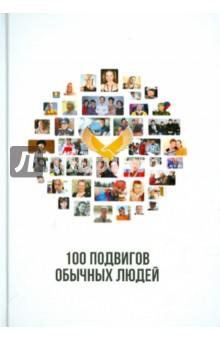 100 подвигов обычных людей