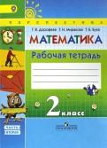 Дорофеев, Миракова, Бука - Математика. 2 класс. Рабочая тетрадь. В 2-х частях. ФГОС обложка книги