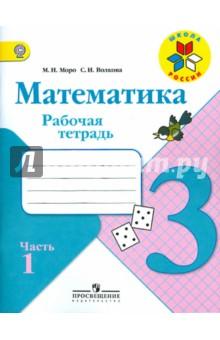 Купить Моро, Волкова: Математика. 3 класс. Рабочая тетрадь. В 2-х частях. Часть 1. ФГОС