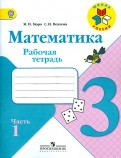 Моро, Волкова - Математика. 3 класс. Рабочая тетрадь. В 2-х частях. Часть 1. ФГОС обложка книги