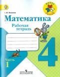 Светлана Волкова - Математика. 4 класс. Рабочая тетрадь. В 2-х частях. Часть 1. ФГОС обложка книги