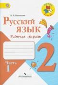 Валентина Канакина - Русский язык. 2 класс. Рабочая тетрадь. Часть 2. ФГОС обложка книги
