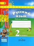 Климанова, Бабушкина - Русский язык. 2 класс. Рабочая тетрадь. В 2-х частях. Часть 2. ФГОС обложка книги