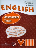 Гдз english reader 8 класс афанасьева