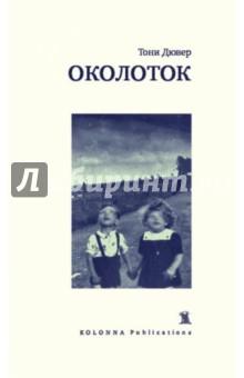 Околоток - Тони Дювер