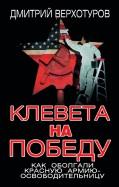 Дмитрий Верхотуров: Клевета на Победу. Как оболгали Красную Армию