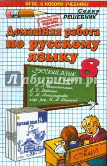 Решебник по русскому языку 5 класс шанский