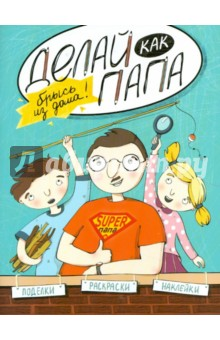 Купить Яна Верба: Делай как папа. Брысь из дома! ISBN: 978-5-222-24875-1