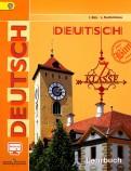 Бим, Садомова: Немецкий язык. 7 класс. Учебник. ФГОС