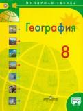 Алексеев, Николина, Лишкина: География. 8 класс. Учебник. ФГОС