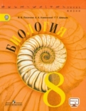 Пасечник, Каменский, Швецов: Биология. 8 класс. Учебник. ФГОС