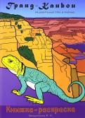 Ирина Звездочкина: Гранд-Каньон Национальный парк в Америке