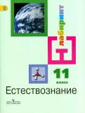 Алексашина, Галактионов, Ляпцев: Естествознание. 11 класс. Учебник. Базовый уровень. ФГОС