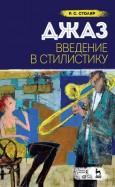 Роман Столяр: Джаз. Введение в стилистику. Учебное пособие