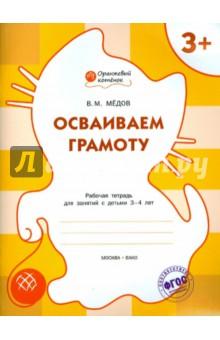 Купить Вениамин Мёдов: Оранжевый котенок. Осваиваем грамоту. Рабочая тетрадь для занятий с детьми 3-4 лет. ФГОС ДО ISBN: 978-5-408-02150-5