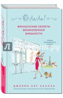 Купить Джейми Каллан: О-Ля-Ля! Французские секреты великолепной внешности ISBN: 978-5-699-80611-9