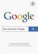 Шмидт, Розенберг, Игл: Как работает Google