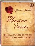 Наталья Закхайм - Тайна денег. Книга самой богатой ученицы Кийосаки обложка книги
