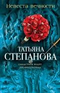 Татьяна Степанова - Невеста вечности обложка книги